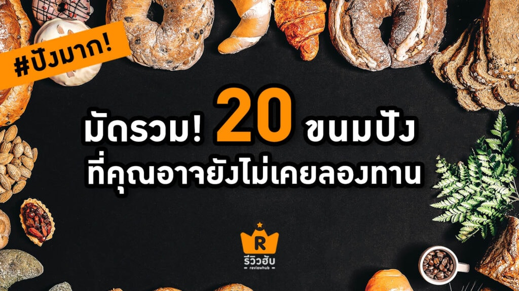 รวม 20 ขนมปังที่คุณไม่เคยทาน